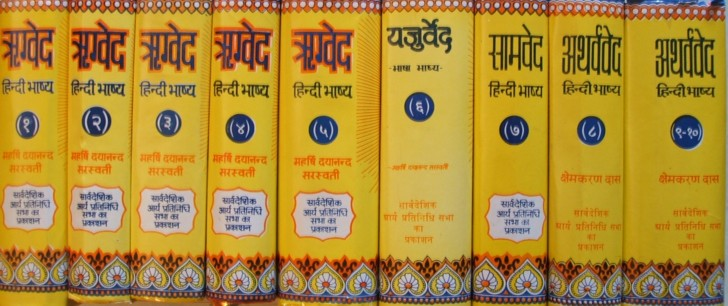 Download All Ved and Puran PDF Hindi Free